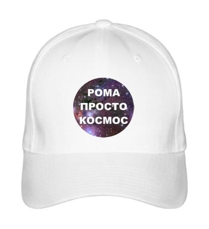 Бейсболка Рома просто космос