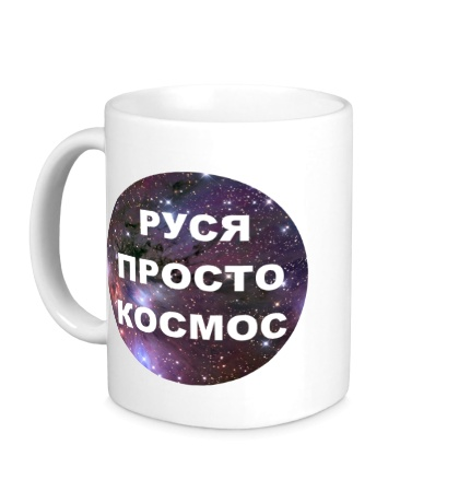 Керамическая кружка Руся просто космос