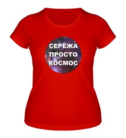 Женская футболка Серёжа просто космос