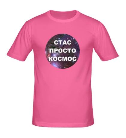 Мужская футболка Стас просто космос