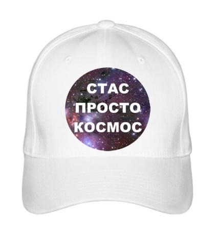 Бейсболка Стас просто космос