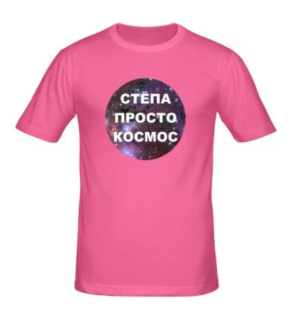 Мужская футболка Степа просто космос