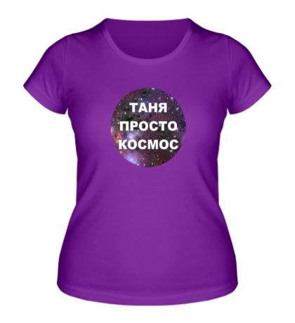 Женская футболка Таня просто космос