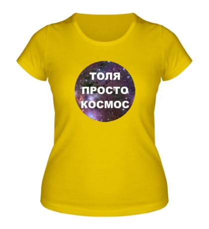 Женская футболка Толя просто космос