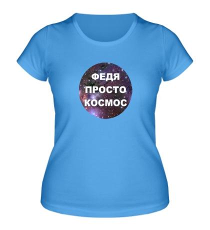 Женская футболка Федя просто космос