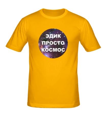 Мужская футболка Эдик просто космос