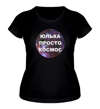 Женская футболка Юлька просто космос