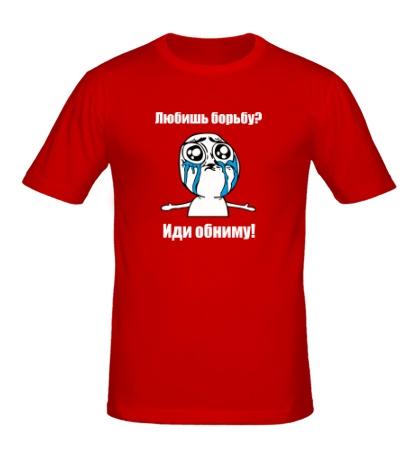 Мужская футболка Любишь борьбу? Иди обниму!