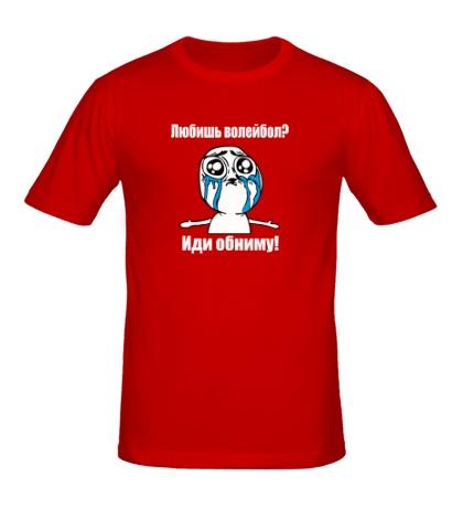 Мужская футболка Любишь волейбол? Иди обниму!