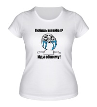 Женская футболка Любишь волейбол? Иди обниму!