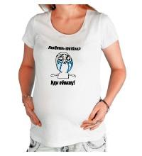 Футболка для беременной Любишь футбол? Иди обниму мем