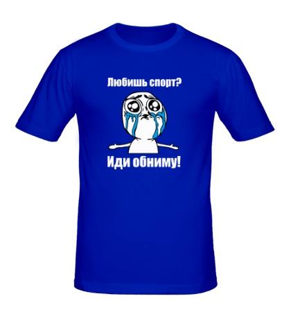Мужская футболка Любишь спорт? Иди обниму