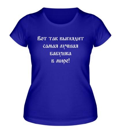 Женская футболка Так выглядит лучшая бабушка