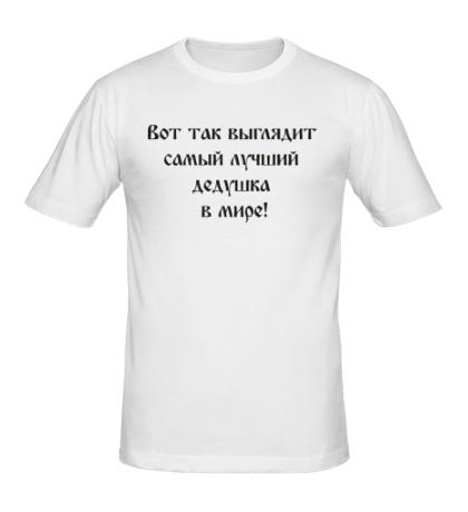 Мужская футболка Так выглядит лучший дедушка
