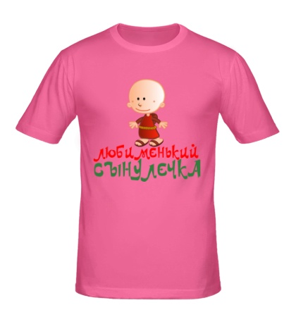 Мужская футболка Любименький сынулечка