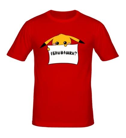 Мужская футболка Обнимашки?