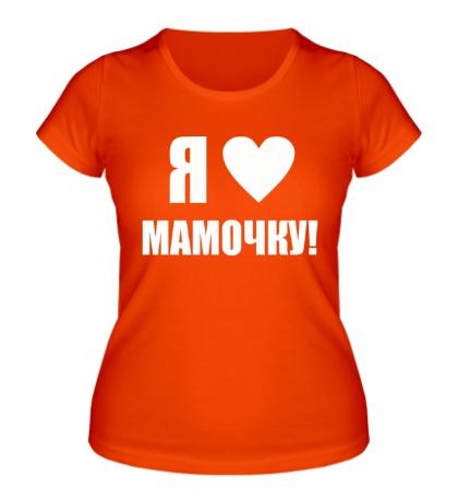 Женская футболка Я люблю мамочку