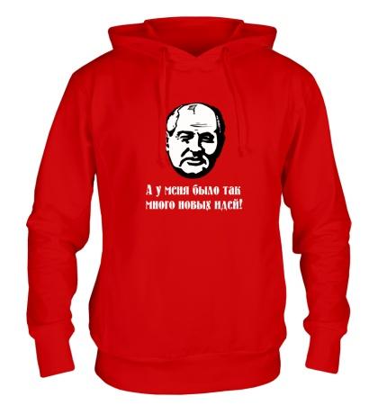 Толстовка с капюшоном Идейный Горбачев