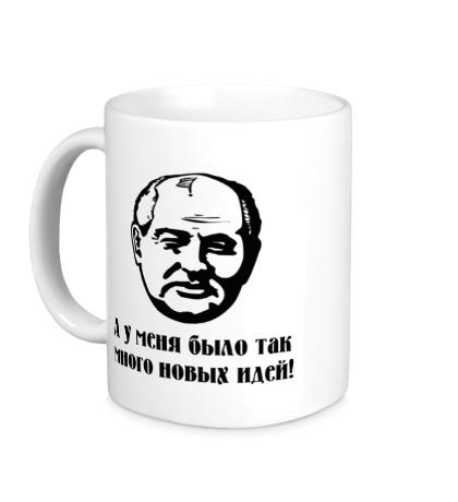 Керамическая кружка Идейный Горбачев