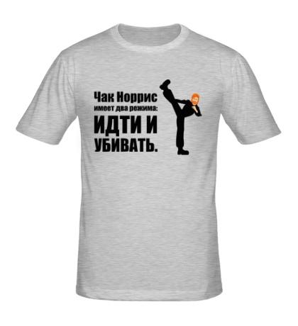 Мужская футболка Чак Норрис: идти и убивать