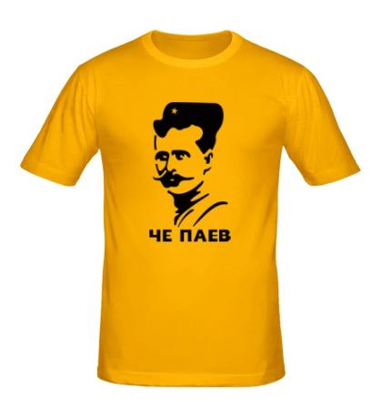 Мужская футболка Че Паев
