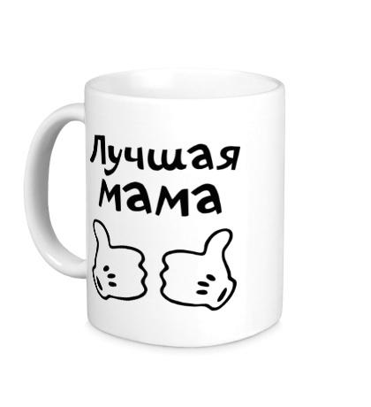 Керамическая кружка Лучшая мама