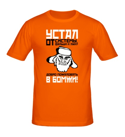 Мужская футболка Добро пожаловать в бомжи!