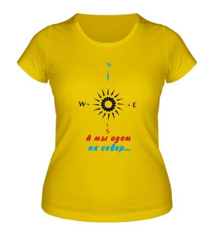 Женская футболка Идем на север