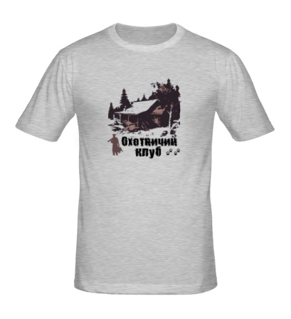 Мужская футболка Охотничий клуб