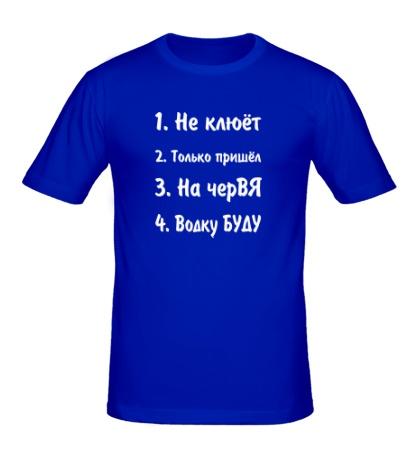 Мужская футболка Памятка для рыбаков
