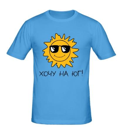 Мужская футболка Хочу на юг