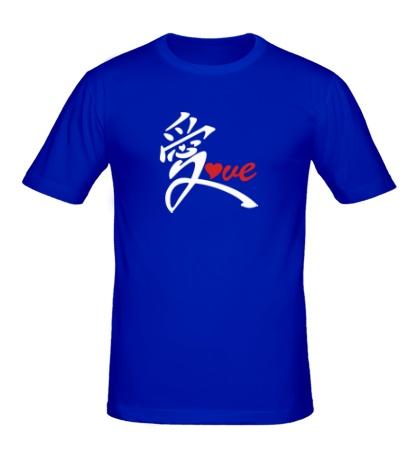 Мужская футболка Китайский символ любви love