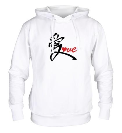 Толстовка с капюшоном Китайский символ любви love