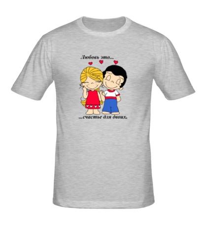 Мужская футболка Любовь это счастье для двоих
