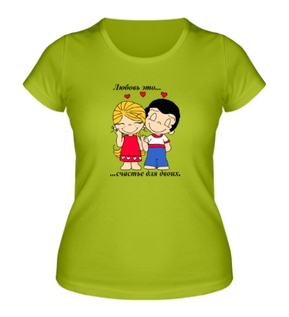 Женская футболка Любовь это счастье для двоих