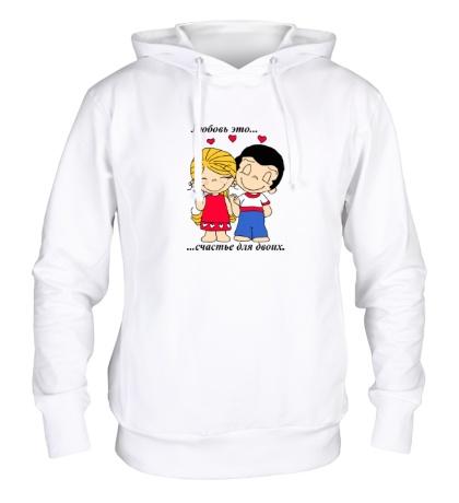 Толстовка с капюшоном «Любовь это счастье для двоих»