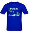 Мужская футболка «Мне 1 годик» - Фото 1