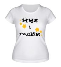 Женская футболка Мне 1 годик