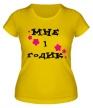Женская футболка «Мне 1 годик» - Фото 1