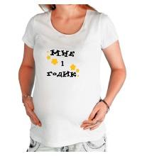 Футболка для беременной Мне 1 годик