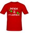 Мужская футболка «Мне 2 годика» - Фото 1