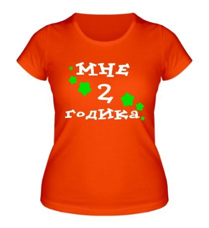 Женская футболка Мне 2 годика
