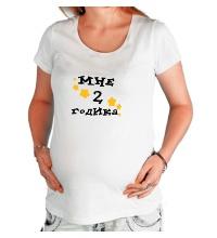 Футболка для беременной Мне 2 годика
