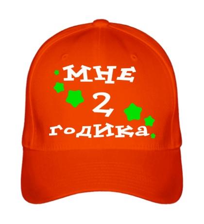 Бейсболка «Мне 2 годика»