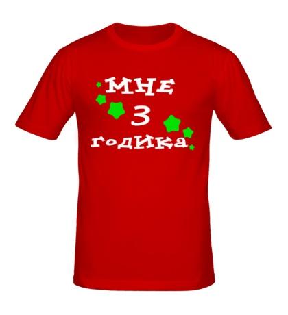 Мужская футболка «Мне 3 годика»