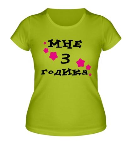 Женская футболка Мне 3 годика
