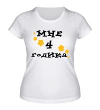 Женская футболка Мне 4 годика