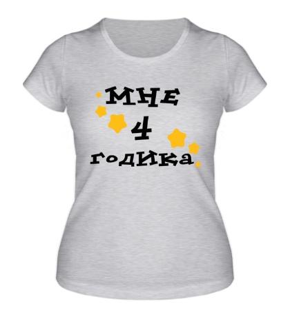 Женская футболка «Мне 4 годика»