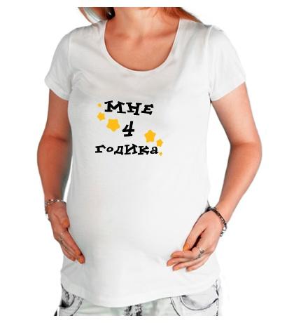 Футболка для беременной Мне 4 годика