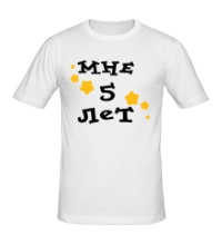 Мужская футболка Мне 5 лет